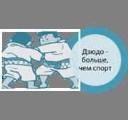 Чемпионат Европы по дзюдо-2014: Дмитрий Шершан - бронзовый призер!